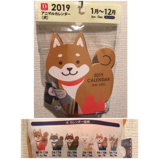 新品 2019年 卓上アニマルカレンダー 犬柄 1個 ②(カレンダー/スケジュール)