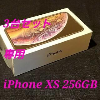 アップル(Apple)の専用①【3台】新品未開封/SIMフリー/iPhone XS 256GB(スマートフォン本体)