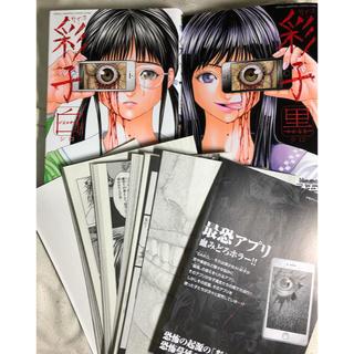 【裁断済】彩子 白 と 彩子 黒 セット(青年漫画)