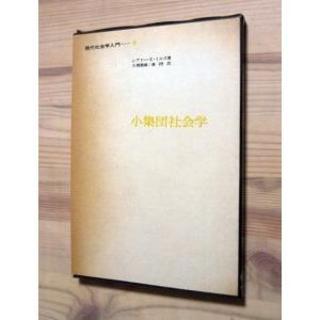 『小集団社会学』(現代社会学入門 9) シアドー・E・ミルズ(人文/社会)