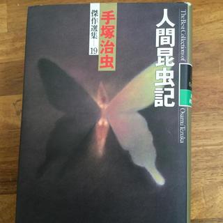 人間昆虫記   手塚治虫(青年漫画)