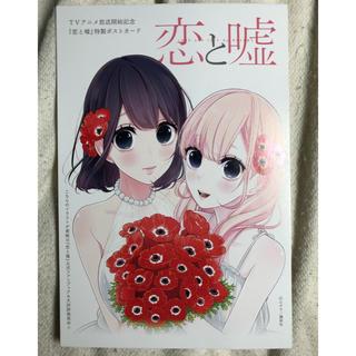 【新品未使用】恋と嘘 ポストカード(少女漫画)
