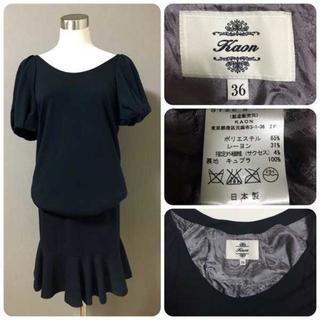 カオン(Kaon)のKaon バックリボン ワンピース スカート セットアップ 黒(ひざ丈ワンピース)