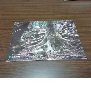 住友林業 2019 きこりん カレンダー(カレンダー/スケジュール)