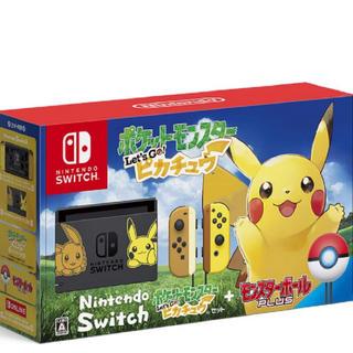 ニンテンドースイッチ(Nintendo Switch)の任天堂ピカチュウセット(家庭用ゲーム本体)