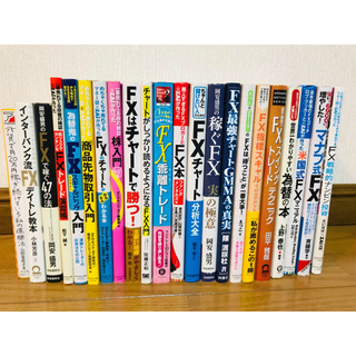 FX 勉強本 22冊  /  インターバンク流  FXデイトレ教本
