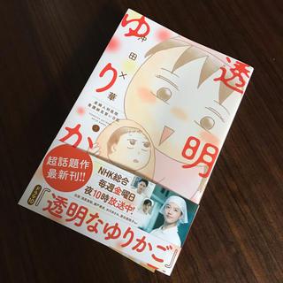 透明なゆりかご 7巻 最新巻(女性漫画)
