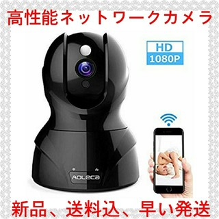 ネットワークカメラ IPカメラ 200万画素   ベビーモニター  無線/有線(防犯カメラ)