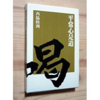 『平常心是道』 西脇睦洲  ※禅宗の教え。法話/講話/談話/随想(人文/社会)