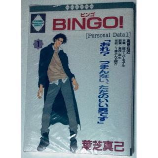 冬水社 葉芝真己 BINGO!( ビンゴ )全巻16巻セット(BL)