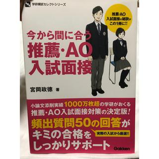 ガッケン(学研)の大学入試面接本(参考書)