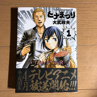 ヒナまつり マンガ 一巻(少年漫画)