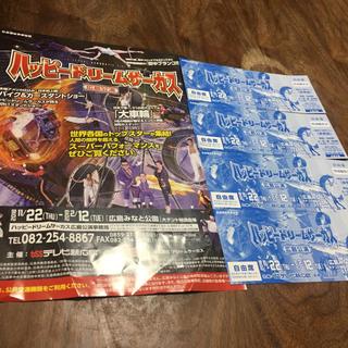 ハッピードリームサーカス広島公演特別鑑賞券4枚(サーカス)