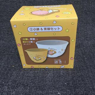 グデタマ(ぐでたま)のぐでたま1番くじ 小鉢&茶碗セット(キャラクターグッズ)