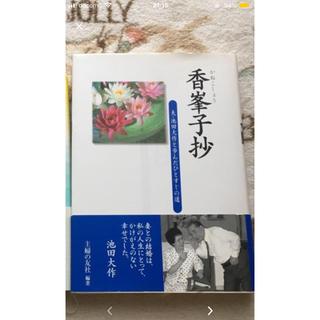 香 峯子 抄(人文/社会)