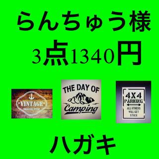 ステンシルシート らんちゅう様(型紙/パターン)