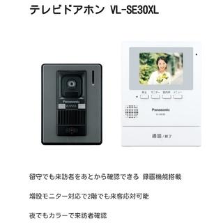 パナソニック(Panasonic)のPanasonic☆テレビドアホン(VL-SE30XL)電源直結式(防犯カメラ)