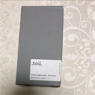 ソイル(SOIL)のsoilソイル珪藻土トゥースブラッシュ歯ブラシスタンド(その他)