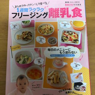 ガッケン(学研)の離乳食本☆2冊セット(住まい/暮らし/子育て)