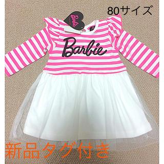 バービー(Barbie)の新品タグ付き Barbie ボーダーワンピース(ワンピース)
