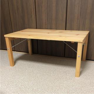 MUJI (無印良品) - 本日発送 無印良品 ローテーブル