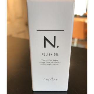 ナプラ(NAPUR)のN.ポリッシュオイル  30ml(オイル/美容液)
