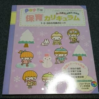 ガッケン(学研)のポット 保育カリキュラム☆2013年(参考書)