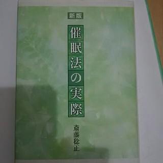 新版  催眠法の実際   創元社刊  (人文/社会)