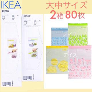 イケア(IKEA)のIKEA ジップロック 大中サイズ(収納/キッチン雑貨)
