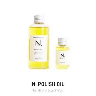 ナプラ(NAPUR)の新品❣️ ⭐️大人気  エヌドット ポリッシュオイル⭐️(オイル/美容液)