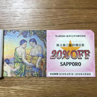 サッポロ(サッポロ)のサッポロ 優待 20%割引券 4枚(レストラン/食事券)