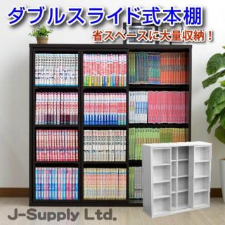 スライド 本棚 ダブルスライド J-Supply Ltd.(ジェイサプライ)(マガジンラック)