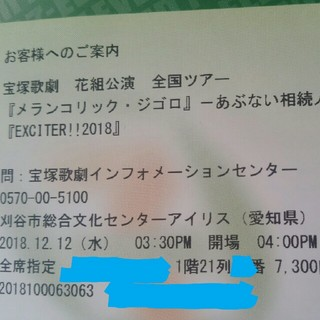 宝塚花組 「メランコリック・ジゴロ 12/12 16:00 1階席1枚(ミュージカル)