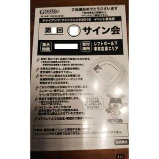 11/23 巨人 ジャイアンツ ファンフェスタ チケット サイン会 1枚(野球)