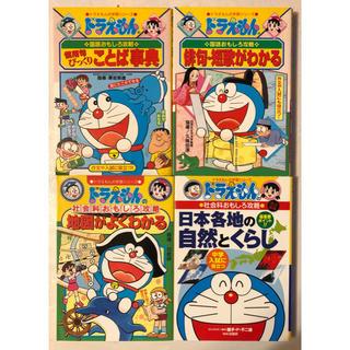 ドラえもん 学習漫画シリーズ  国語、社会科   4冊セット(その他)