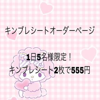 キンブレシートオーダーページ(アイドルグッズ)