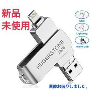 iPhone usbメモリ 32gb フラッシュドライブ(その他)