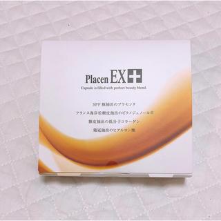 プラセンEX プラセンタ(コラーゲン)