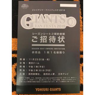 11/23 巨人 ジャイアンツ ファンフェスタ 2018 チケット(野球)