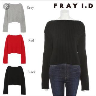 フレイアイディー(FRAY I.D)のmi様 FRAY I.D ワイドリブショートニット(ニット/セーター)