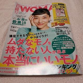 日経BP - 日経WOMAN12月号付録付き(新品同様)