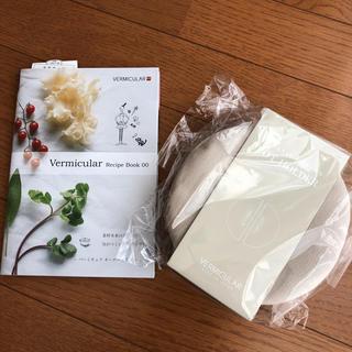 バーミキュラ(Vermicular)の新品未使用 バーミキュラ   ポットホルダー 鍋つかみ(キッチン小物)
