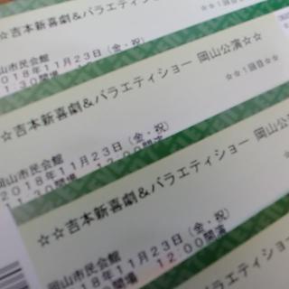 吉本新喜劇&バラエティショー 岡山公演 1回目 4連番希望数対応(お笑い)