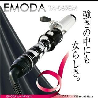 新品!未使用品!EMODA カールアイロン 32mm TA-069EM