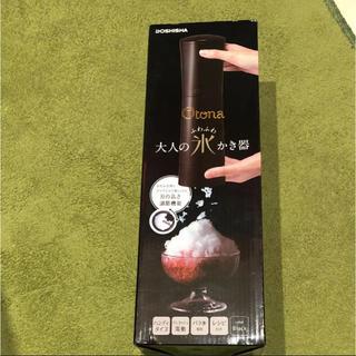 ドウシシャ(ドウシシャ)のドウシシャ  氷かき器(調理道具/製菓道具)