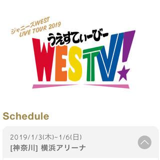 ジャニーズウエスト(ジャニーズWEST)のWESTV 横浜アリーナ 1/4昼(男性アイドル)