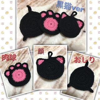 コースター アクリルたわし 黒猫ver(キッチン小物)