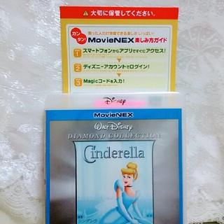 シンデレラ(シンデレラ)のディズニー/シンデレラ    マジックコードのみ   MovieNEX(アニメ)