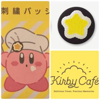 カービィカフェ カービィとお揃い♡缶バッチ 刺繍バッジ(バッジ/ピンバッジ)