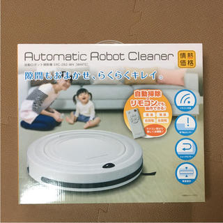 アイロボット(iRobot)のアズマお掃除ロボット(掃除機)
